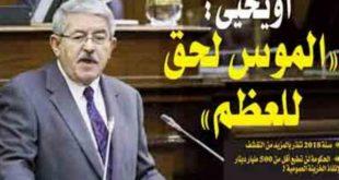 بالفيديو ..  رئيس الحكومة الجزائرية للبرلمانيين: علاواتكم مهددة والموس وصل للعظم !