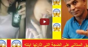 خطييير : شاهد ما قاله الستاتي عن ابنته الهام بعد البوز الذي صنعته اغنيتها الأخيرة