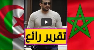 تقرير رائع من قناة جزائرية عن الوحش المغربي بدر هاري