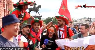الجمهور المغربي لم يفقد الأمل بعد بالعاصمة موسكو وأجواء إحتفالية قبل مقابلة البرتغال