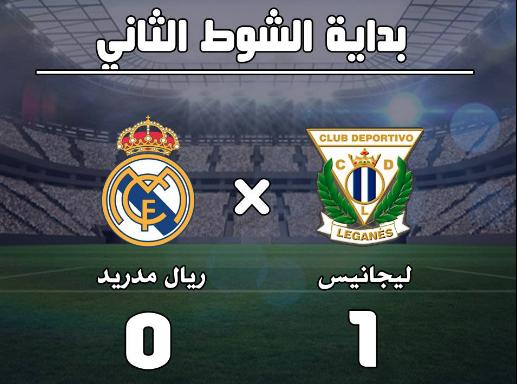 مشاهدة مباراة ريال مدريد وديبورتيفو ليجانيس اليوم بث مباشر فى الدورى الاسبانى