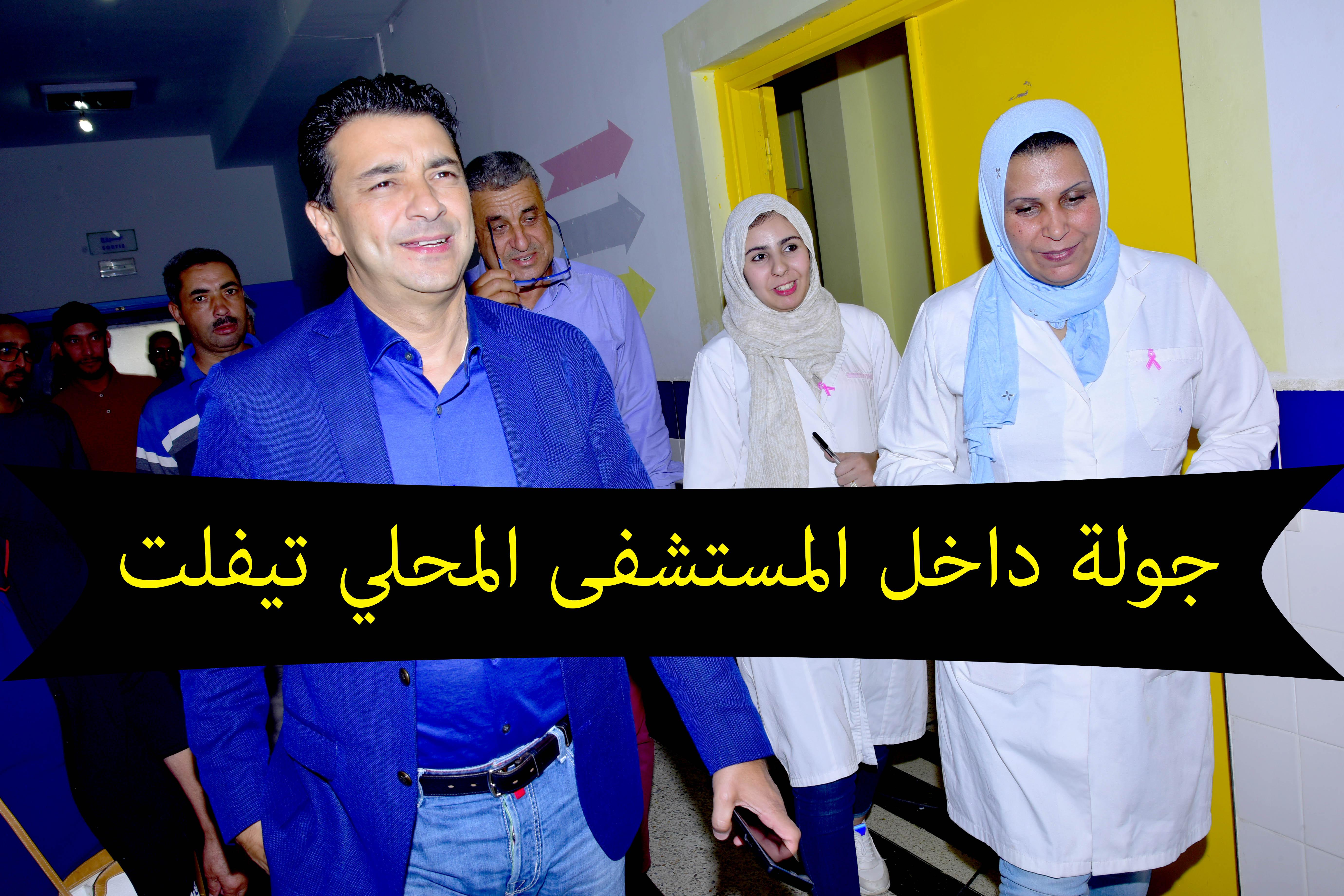 جولة مع عبد الصمد عرشان داخل المستشفى المحلي بتيفلت