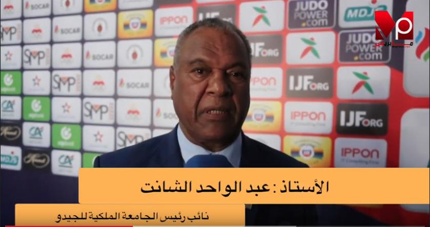 عبد الواحد الشانت : بطولة العالم للجيدو أعطت  إشعاع دولي لمراكش