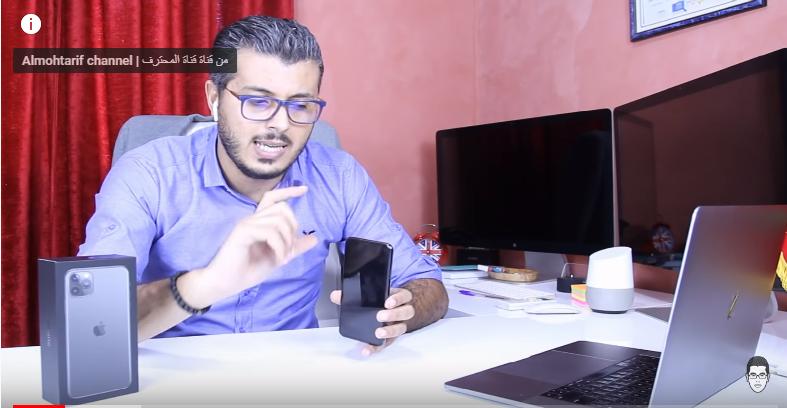 أمين راغيب يحذر من شراء الأيفون 11 برو ماكس