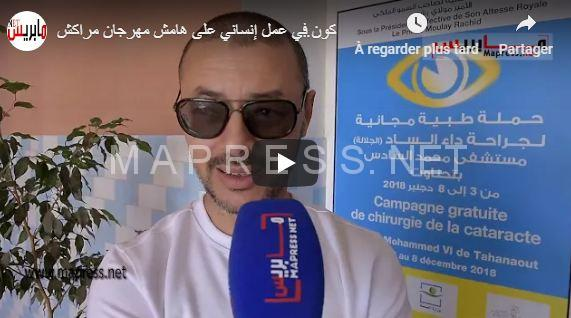 فرح الفاسي وعمر لطفي وأمين الناجي يشاركون في عمل إنساني على هامش مهرجان مراكش