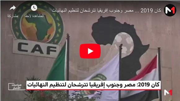 كان 2019 … مصر وجنوب إفريقيا تترشحان لتنظيم النهائيات