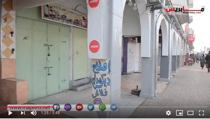 فيديو: إضراب عام يشل الحركة الإقتصادية بمدينة تيفلت وهذا ما صرح به ممثلين عن التجار والمهنيين