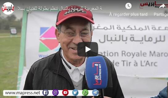 الجامعة الملكية المغربية للرماية بالنبال تنظم بطولة للفتيان بسلا